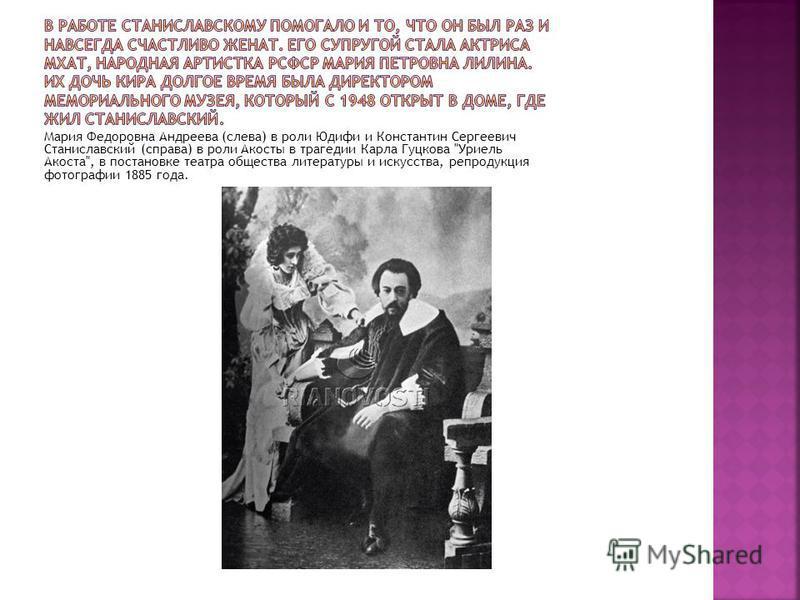 Мария Федоровна Андреева (слева) в роли Юдифи и Константин Сергеевич Станиславский (справа) в роли Акосты в трагедии Карла Гуцкова Уриель Акоста, в постановке театра общества литературы и искусства, репродукция фотографии 1885 года.