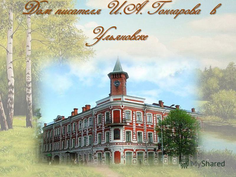 Дом писателя И.А. Гончарова в Ульяновске