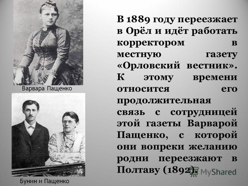 В 1889 году переезжает в Орёл и идёт работать корректором в местную газету «Орловский вестник». К этому времени относится его продолжительная связь с сотрудницей этой газеты Варварой Пащенко, с которой они вопреки желанию родни переезжают в Полтаву (
