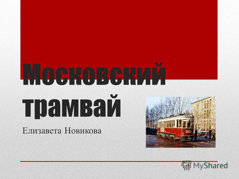 Московский трамвай Елизавета Новикова