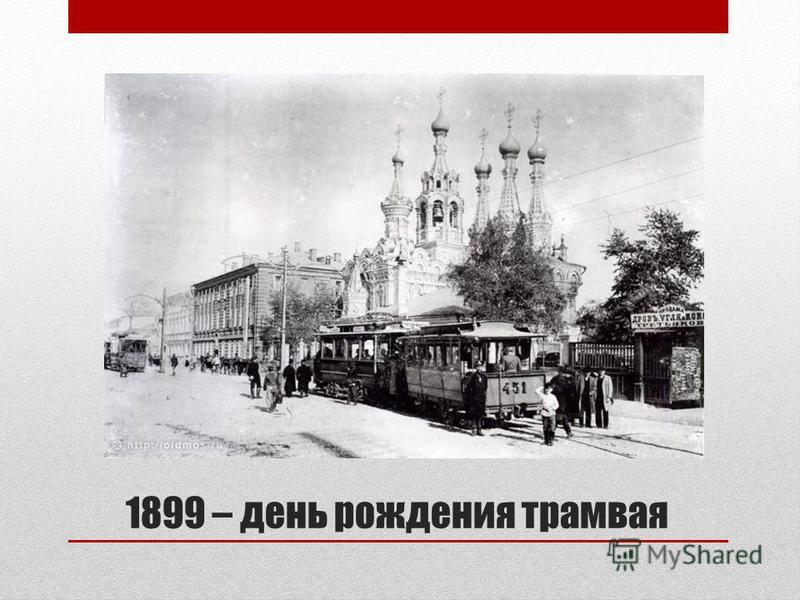 1899 – день рождения трамвая