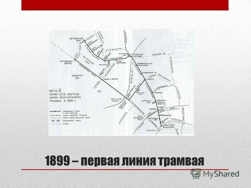 1899 – первая линия трамвая