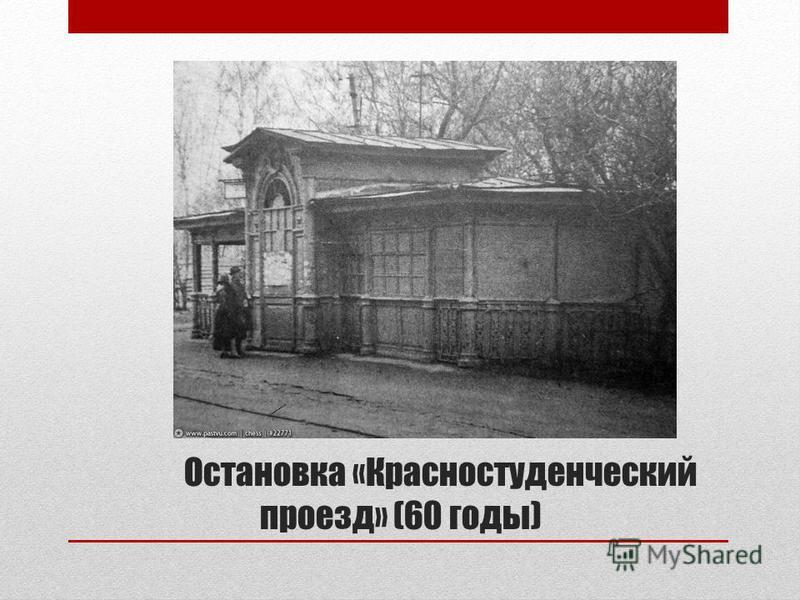 Остановка «Красностуденческий проезд» (60 годы)