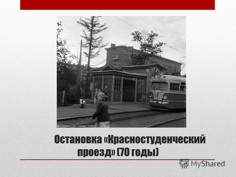 Остановка «Красностуденческий проезд» (70 годы)