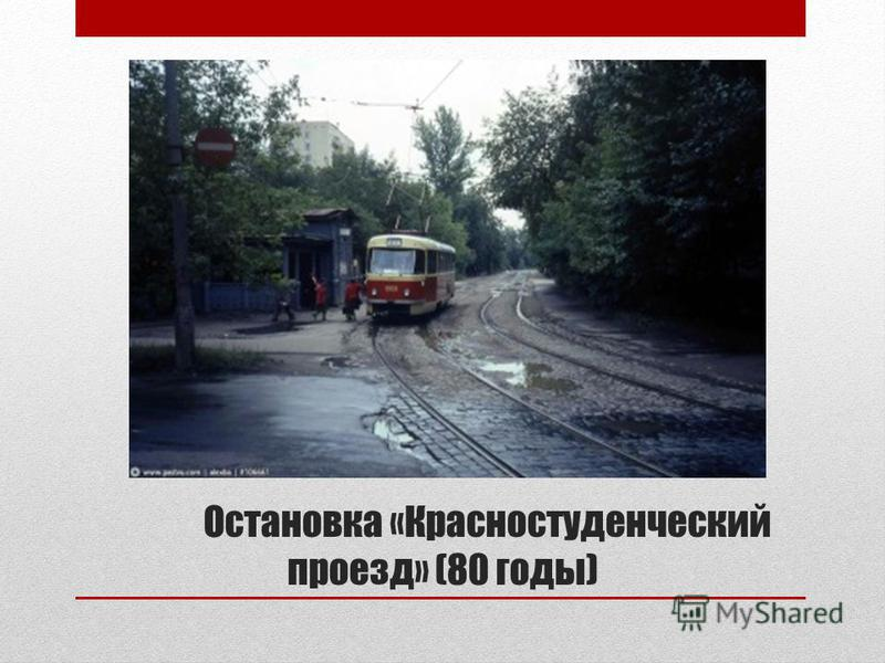 Остановка «Красностуденческий проезд» (80 годы)
