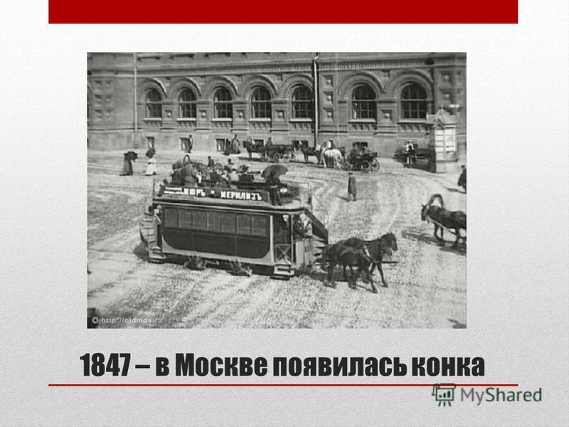 1847 – в Москве появилась конка