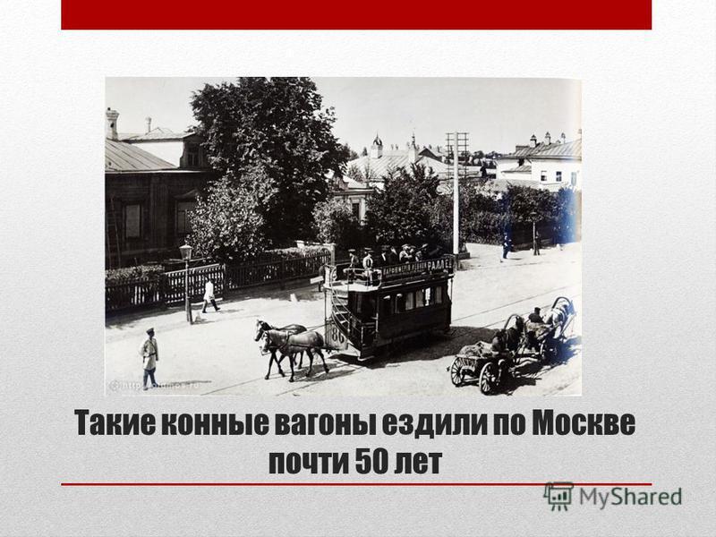Такие конные вагоны ездили по Москве почти 50 лет