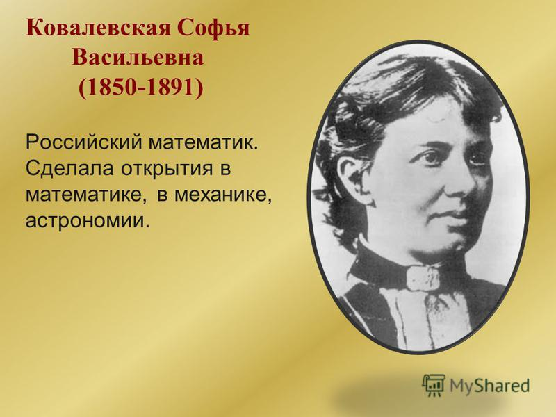 Лобачевский Николай Иванович Русский математик родился в Нижнем Новгороде. Важнейшим достижением Лобачевского было создание неевклидовой геометрии.