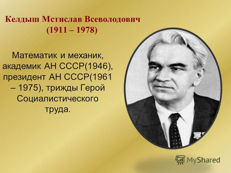 Российский математик. Сделала открытия в математике, в механике, астрономии.