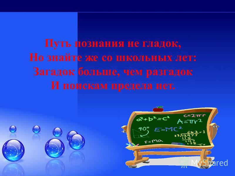 Мы с вами еще раз вспомнили некоторых великих математиков, тем самым, показывая, что они востребованы и по сей день. Их теоремы – плоды всей их жизни. Значит, труд великих математиков был не напрасным.