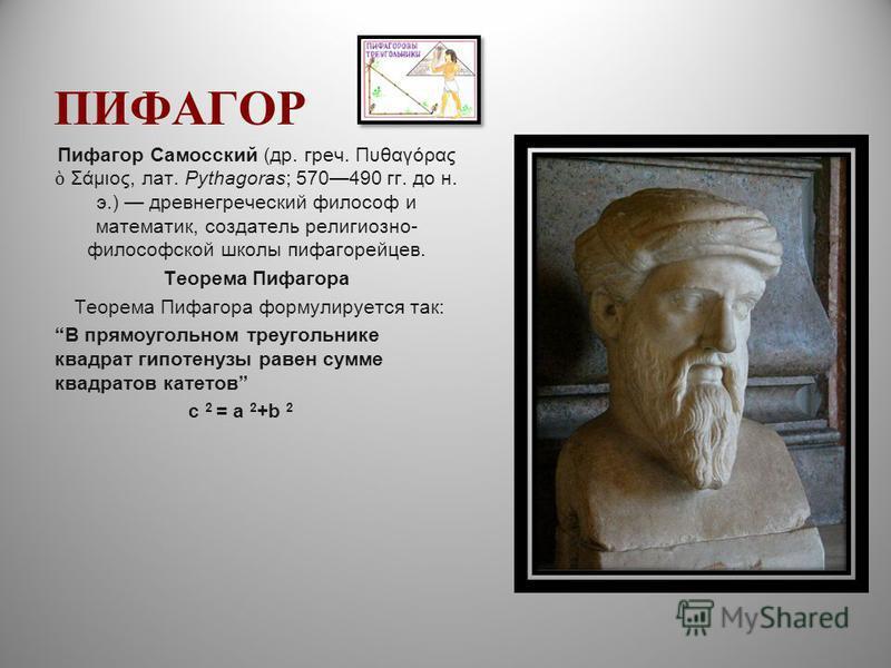 ЕВКЛИД Евклид или Эвклид (др.греч- Ε κλείδης, ок. 300 г. до н. э.) древнегреческий математик. Мировую известность приобрёл благодаря сочинению по основам математики.