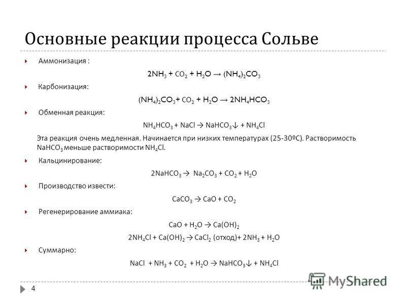 Основные реакции процесса Сольве Аммонизация : 2NH 3 + СО 2 + H 2 O (NH 4 ) 2 CO 3 Карбонизация : (NH 4 ) 2 CO 3 + СО 2 + H 2 O 2NH 4 HCO 3 Обменная реакция : NH 4 HCO 3 + NaCl NaHCO 3 + NH 4 Cl Эта реакция очень медленная. Начинается при низких темп