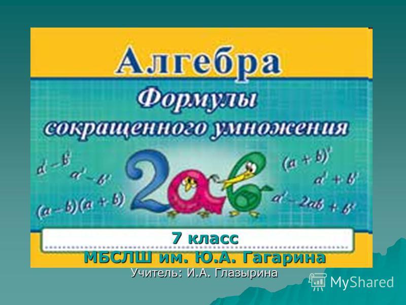 7 класс МБСЛШ им. Ю.А. Гагарина Учитель: И.А. Глазырина
