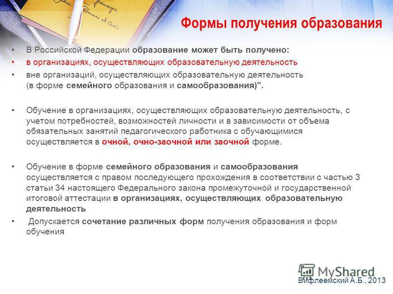 Формы получения образования В Российской Федерации образование может быть получено: в организациях, осуществляющих образовательную деятельность вне организаций, осуществляющих образовательную деятельность (в форме семейного образования и самообразова