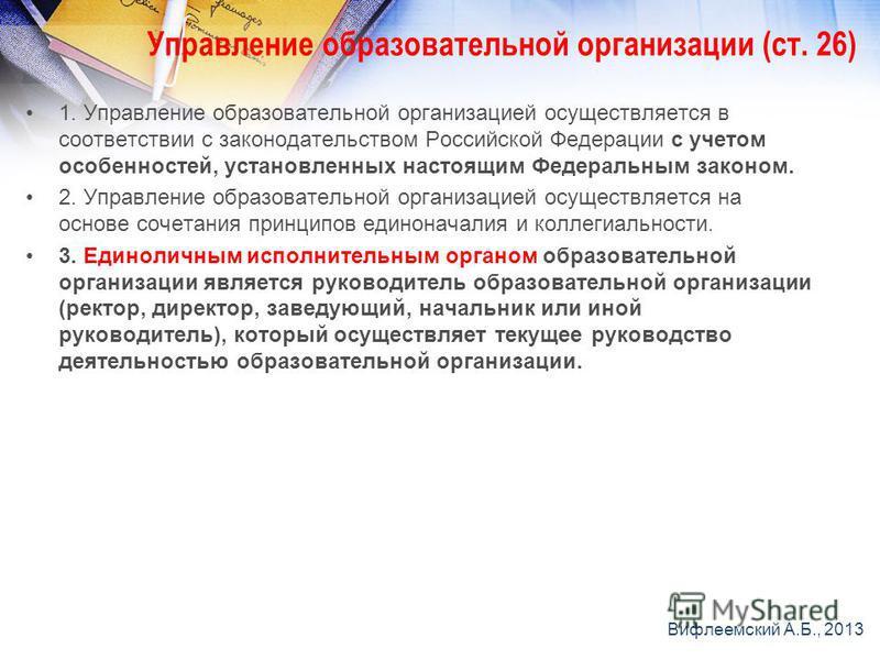 1. Управление образовательной организацией осуществляется в соответствии с законодательством Российской Федерации с учетом особенностей, установленных настоящим Федеральным законом. 2. Управление образовательной организацией осуществляется на основе