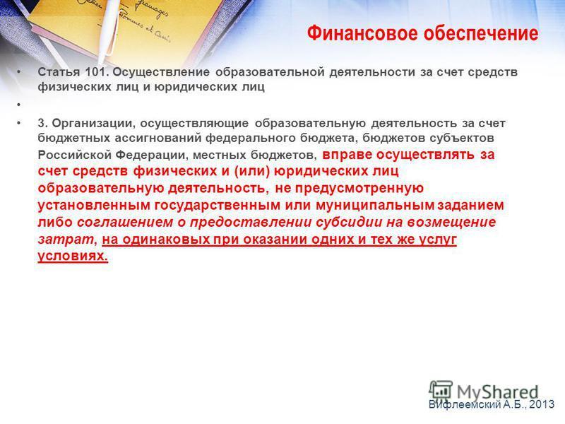 Статья 101. Осуществление образовательной деятельности за счет средств физических лиц и юридических лиц 3. Организации, осуществляющие образовательную деятельность за счет бюджетных ассигнований федерального бюджета, бюджетов субъектов Российской Фед