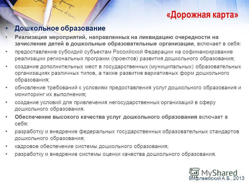 Дошкольное образование Реализация мероприятий, направленных на ликвидацию очередности на зачисление детей в дошкольные образовательные организации, включает в себя: предоставление субсидий субъектам Российской Федерации на софинансирование реализации