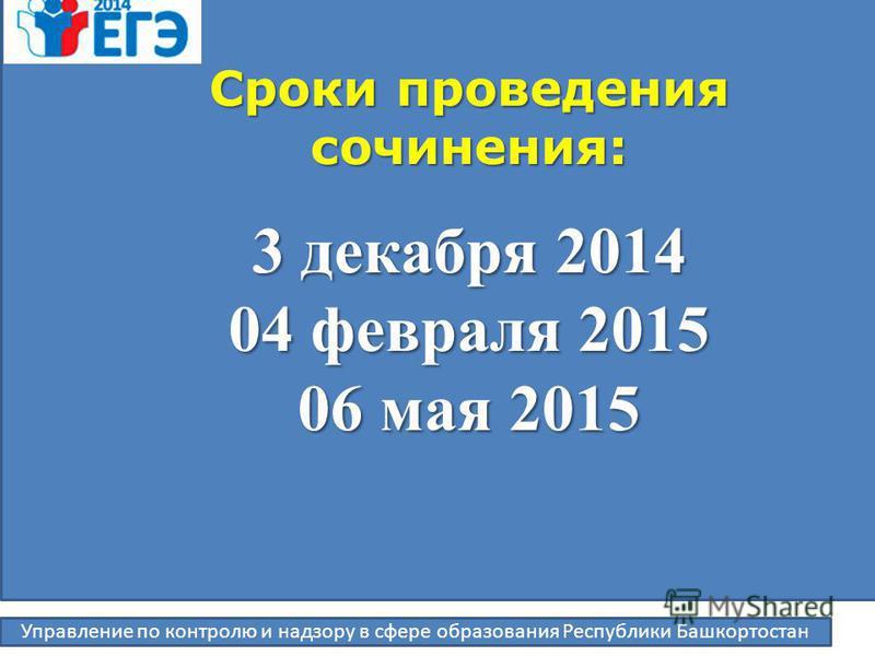 Сроки проведения сочинения: 3 декабря 2014 04 февраля 2015 06 мая 2015