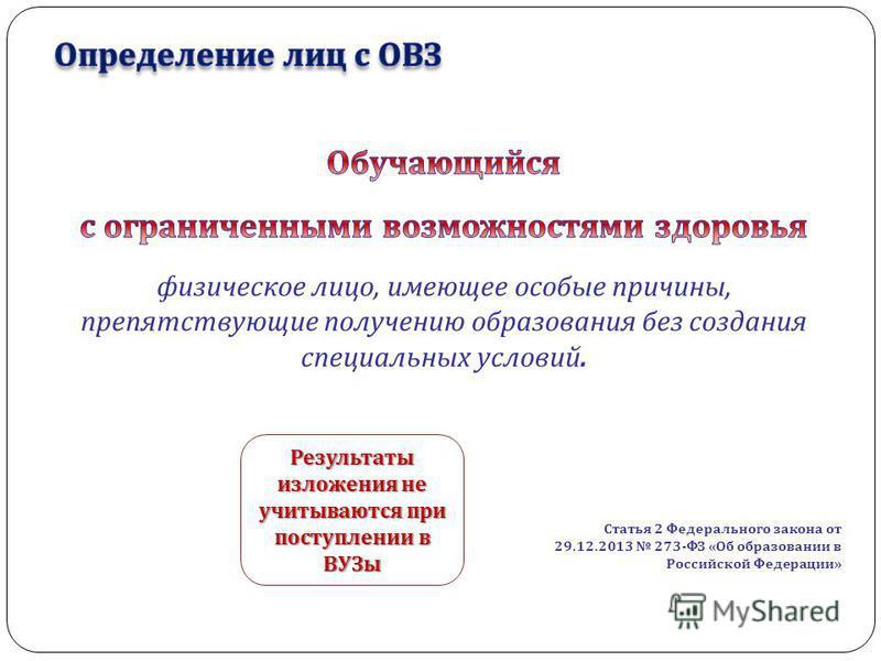 Статья 2 Федерального закона от 29.12.2013 273-ФЗ «Об образовании в Российской Федерации» Результаты изложения не учитываются при поступлении в ВУЗы