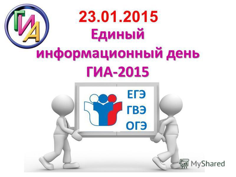 Единый информационный день ГИА-2015 23.01.2015 ЕГЭ ГВЭ ОГЭ