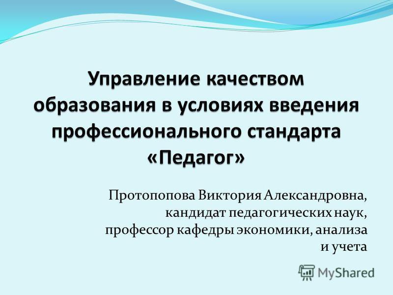 Протопопова Виктория Александровна, кандидат педагогических наук, профессор кафедры экономики, анализа и учета