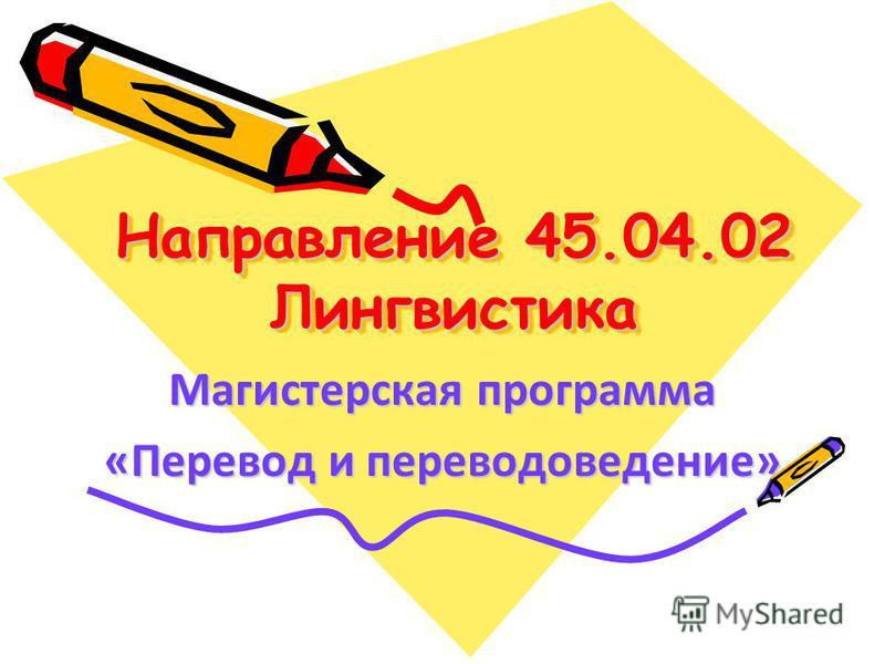 Направление 45.04.02 Лингвистика Магистерская программа «Перевод и переводоведение»