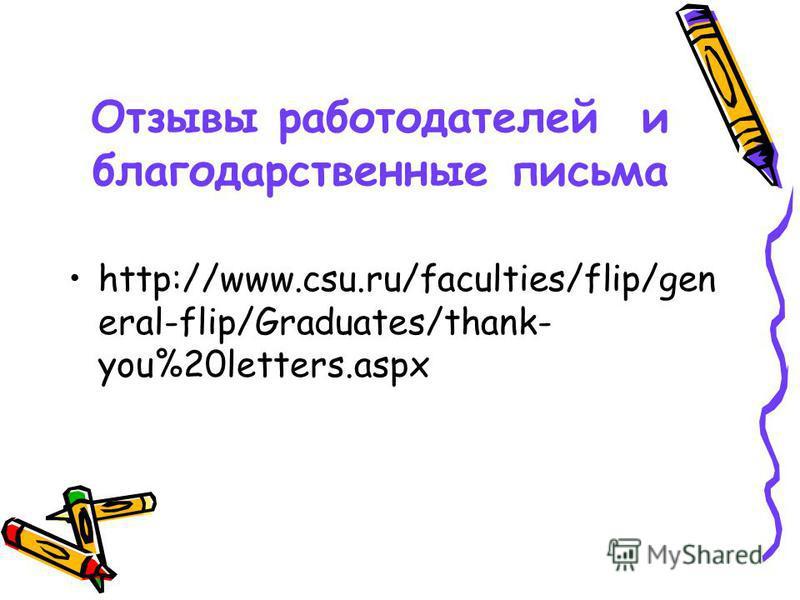 Отзывы работодателей и благодарственные письма http://www.csu.ru/faculties/flip/gen eral-flip/Graduates/thank- you%20letters.aspx