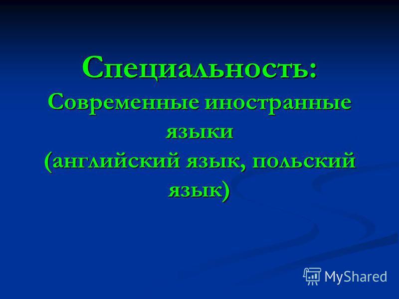 Специальность: Современные иностранные языки (английский язык, польский язык)