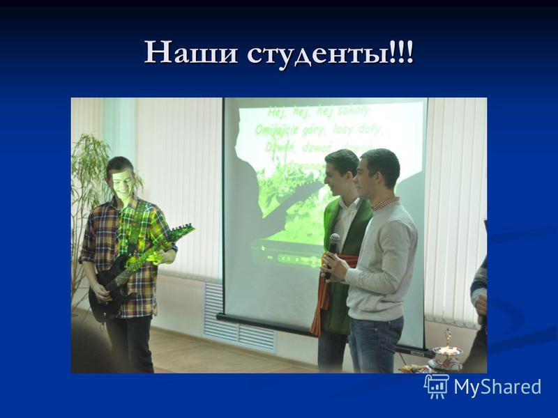 Наши студенты!!!
