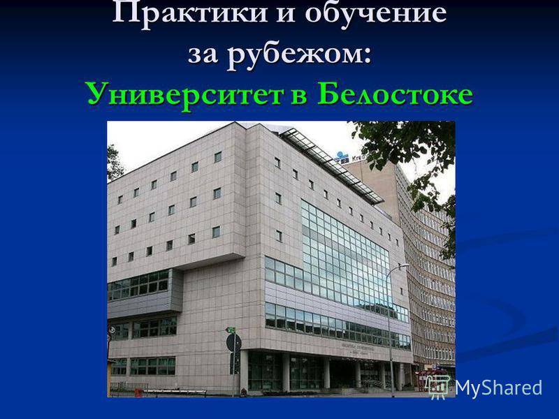 Практики и обучение за рубежом: Университет в Белостоке