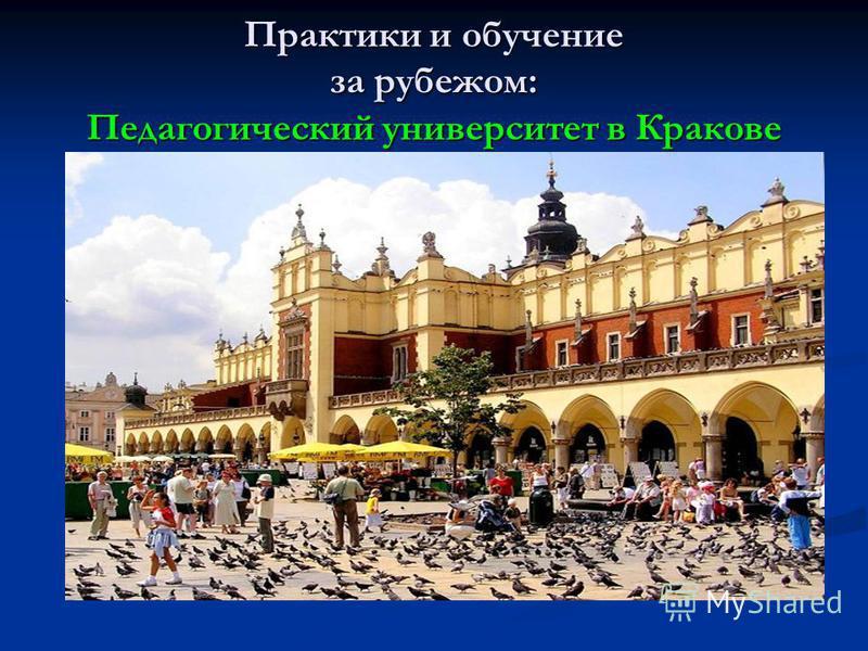 Практики и обучение за рубежом: Педагогический университет в Кракове