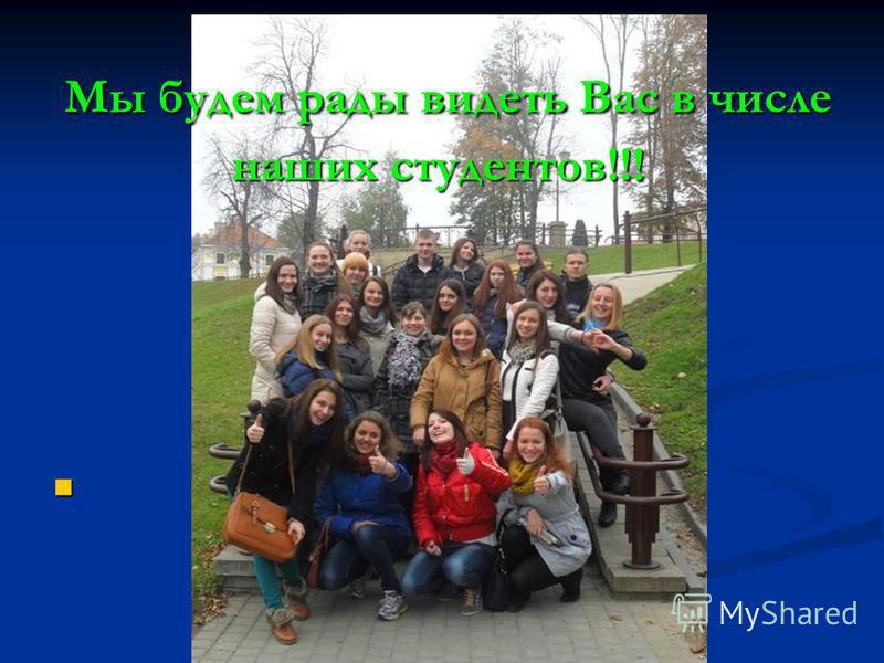 Мы будем рады видеть Вас в числе наших студентов!!! Мы будем рады видеть Вас в числе наших студентов!!!