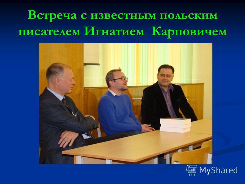 Встреча с известным польским писателем Игнатием Карповичем