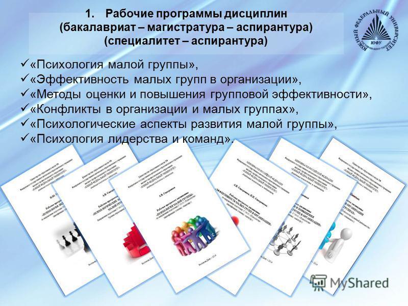 1. Рабочие программы дисциплин (бакалавриат – магистратура – аспирантура) (специалитет – аспирантура) «Психология малой группы», «Эффективность малых групп в организации», «Методы оценки и повышения групповой эффективности», «Конфликты в организации