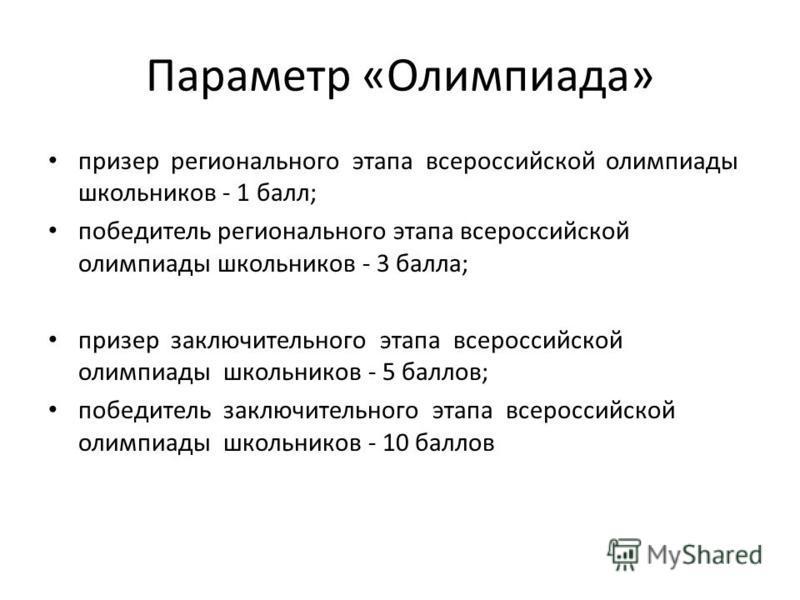 Параметр «Олимпиада» призер регионального этапа всероссийской олимпиады школьников - 1 балл; победитель регионального этапа всероссийской олимпиады школьников - 3 балла; призер заключительного этапа всероссийской олимпиады школьников - 5 баллов; побе