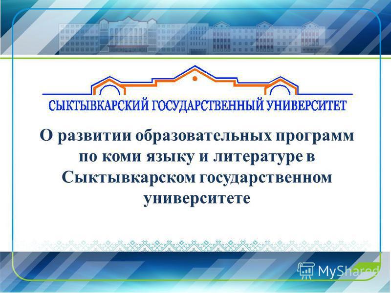 О развитии образовательных программ по коми языку и литературе в Сыктывкарском государственном университете