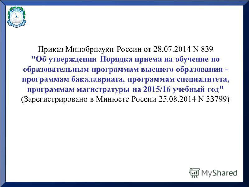 Приказ Минобрнауки России от 28.07.2014 N 839