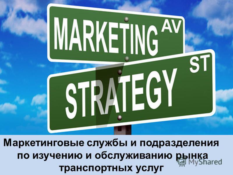 Маркетинговые службы и подразделения по изучению и обслуживанию рынка транспортных услуг