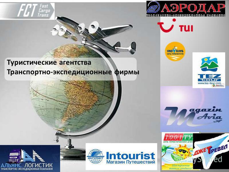 Туристические агентства Транспортно-экспедиционные фирмы