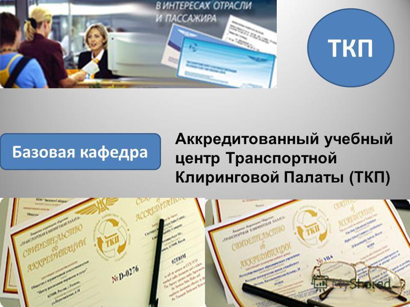 Аккредитованный учебный центр Транспортной Клиринговой Палаты (ТКП) Базовая кафедра ТКП