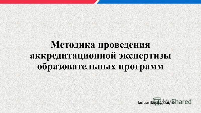 Методика проведения аккредитационной экспертизы образовательных программ kolesnikova@vsu.ru