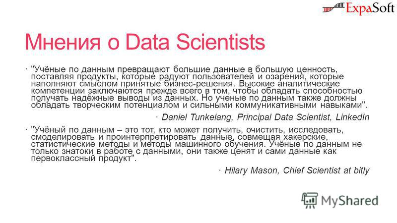 Мнения о Data Scientists