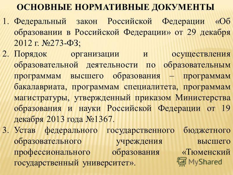 1. Федеральный закон Российской Федерации «Об образовании в Российской Федерации» от 29 декабря 2012 г. 273-ФЗ; 2. Порядок организации и осуществления образовательной деятельности по образовательным программам высшего образования – программам бакалав