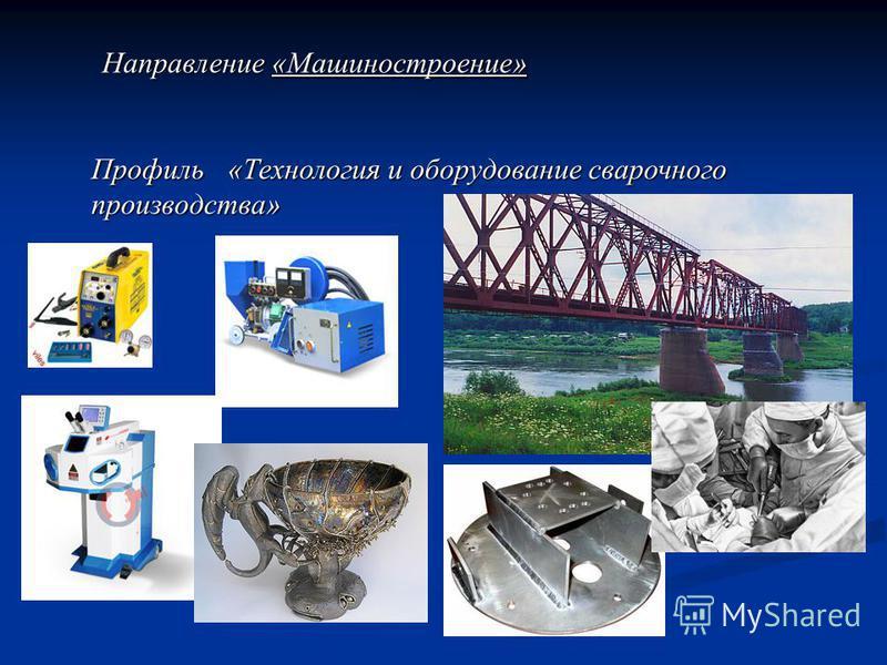 Направление «Машиностроение» Профиль «Технология и оборудование сварочного производства»