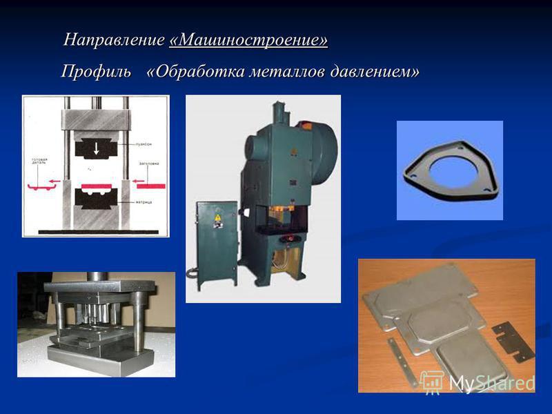 Направление «Машиностроение» Профиль «Обработка металлов давлением»