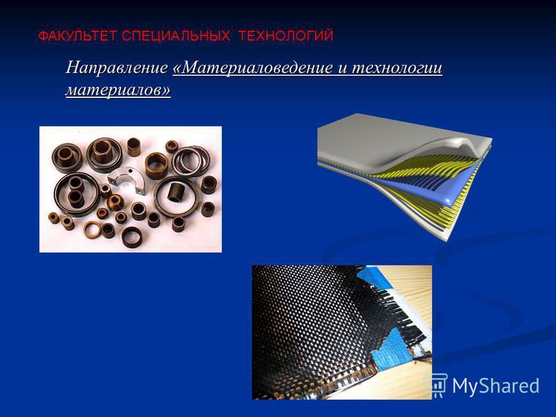 ФАКУЛЬТЕТ СПЕЦИАЛЬНЫХ ТЕХНОЛОГИЙ Направление «Материаловедение и технологии материалов»