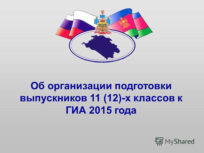 Об организации подготовки выпускников 11 (12)-х классов к ГИА 2015 года