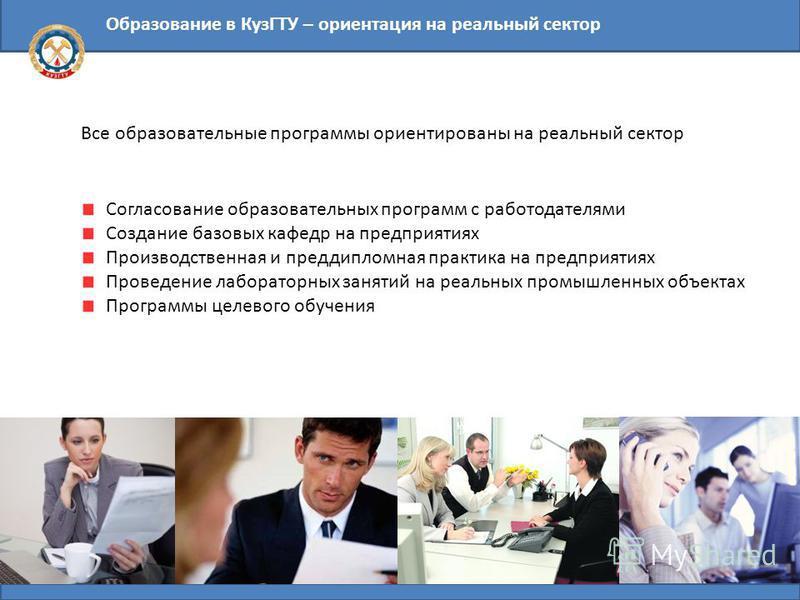 Образование в КузГТУ – ориентация на реальный сектор Согласование образовательных программ с работодателями Создание базовых кафедр на предприятиях Производственная и преддипломная практика на предприятиях Проведение лабораторных занятий на реальных