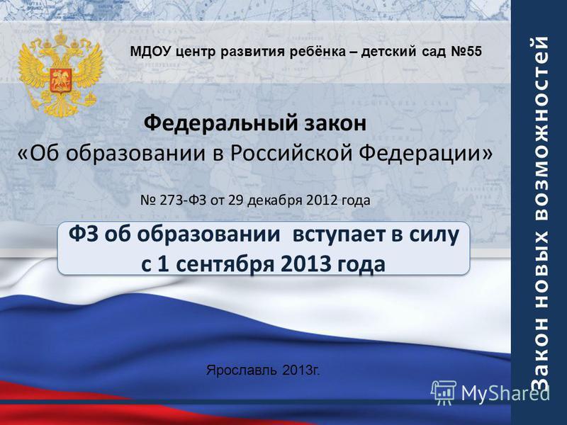 ФЗ об образовании вступает в силу с 1 сентября 2013 года МДОУ центр развития ребёнка – детский сад 55 Ярославль 2013 г.