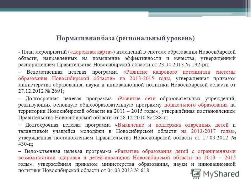 Нормативная база (региональный уровень) - План мероприятий («дорожная карта») изменений в системе образования Новосибирской области, направленных на повышение эффективности и качества, утверждённый распоряжением Правительства Новосибирской области от